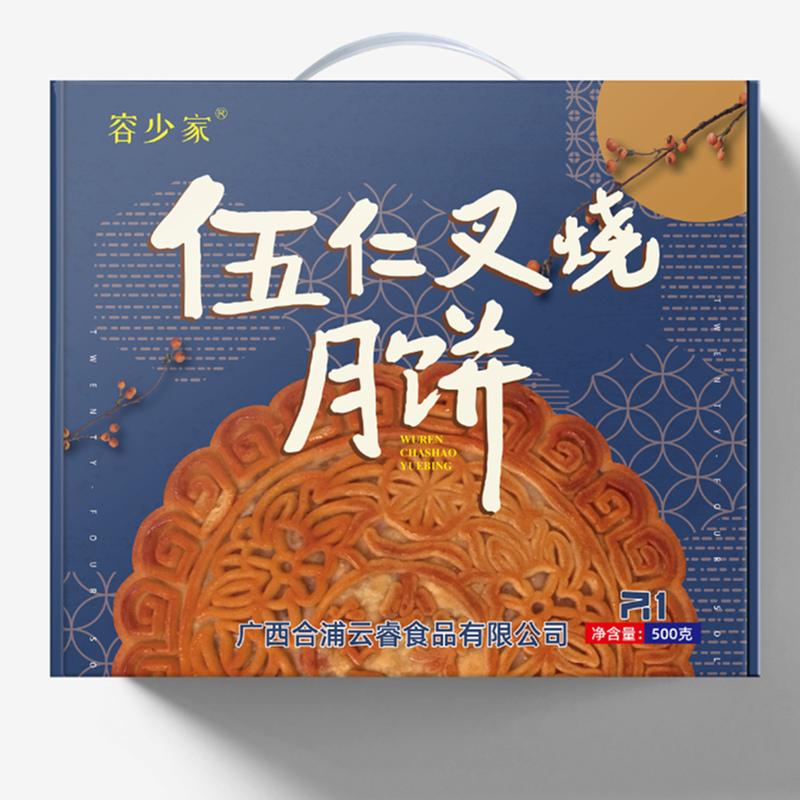 广西合浦五仁叉烧大月饼1斤广式手工散装伍仁月饼中秋简装礼盒装