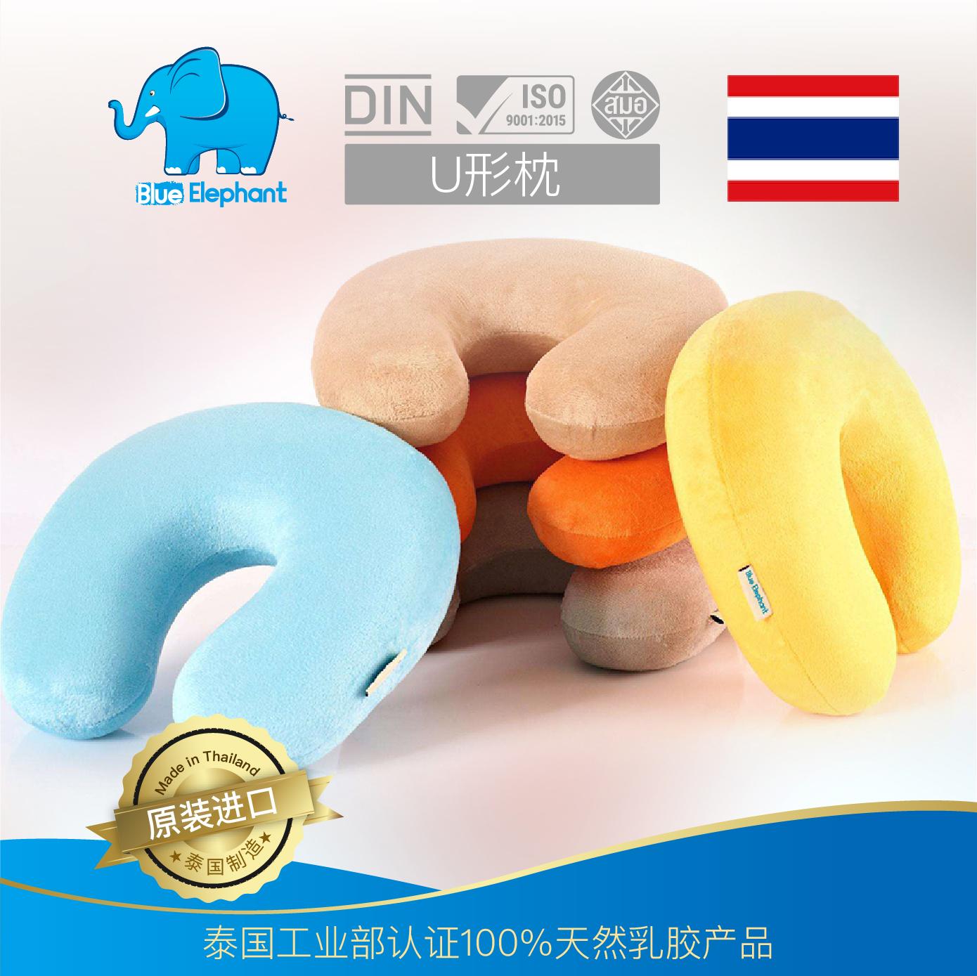 蓝象泰国天然开车旅行p007u形枕满368.00元可用1元优惠券