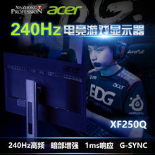 Acer 24.5 inch display XF250Q Competition 1ms game G-SYNC ACER lifting and rotating built-in speaker eating chicken COGO APEX