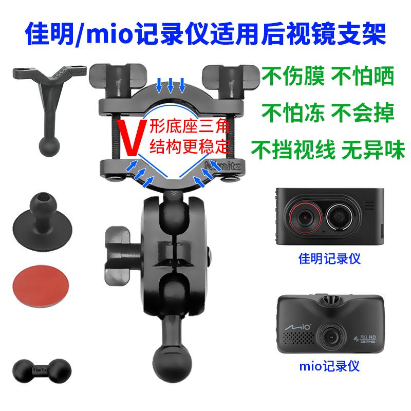 九头蛇行车记录仪支架后视镜支架记录仪支架吸盘台湾品牌佳明mio