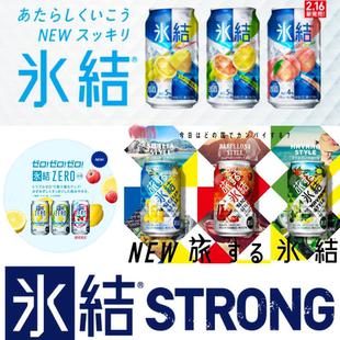 日本代购 K牌 冰结 Hyoketsu 果汁酒饮料 STRONG 无糖氷結全系列