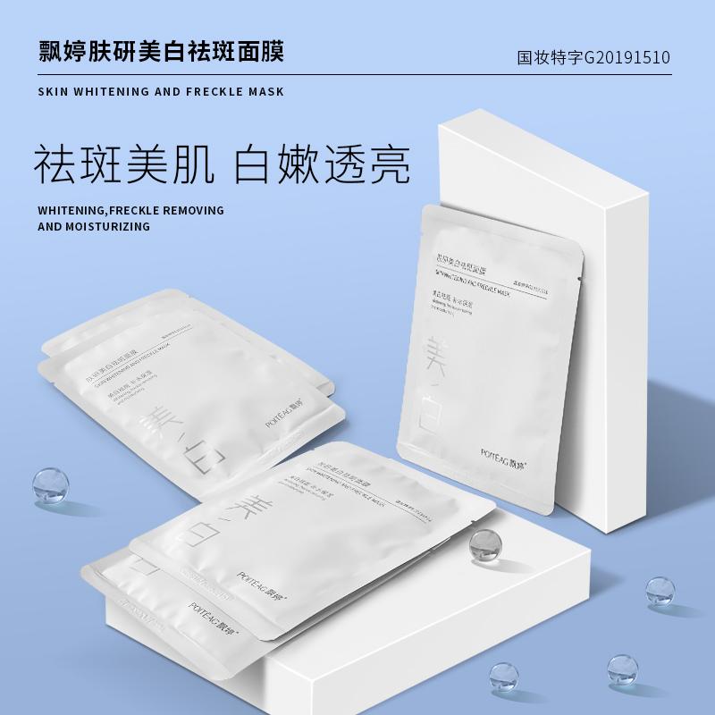 隐形5片补水美白淡斑滋润可用面膜