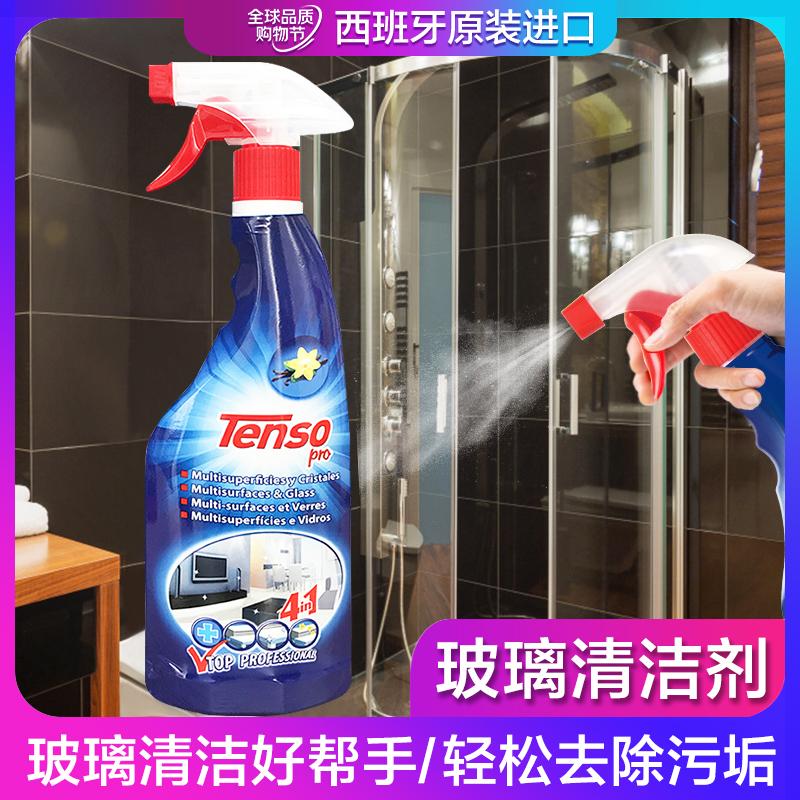 西班牙腾烁沐浴房玻璃水垢清洁剂强力去污家用擦窗镜子去水渍神器
