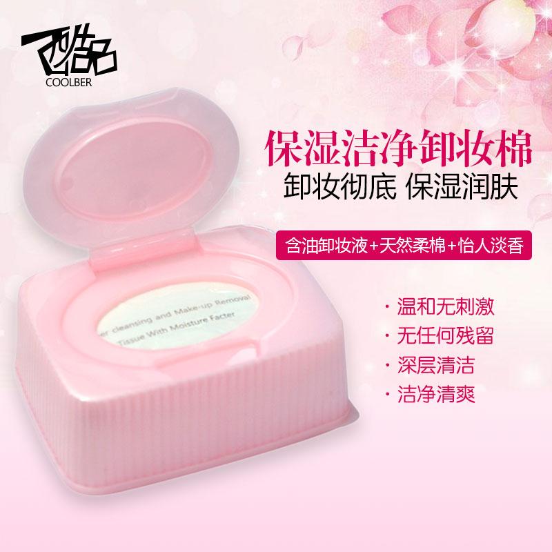 正品酷品酷名塑胶盒温和无刺激湿卸妆棉卸妆用 脸部湿巾保湿控油22.80元包邮