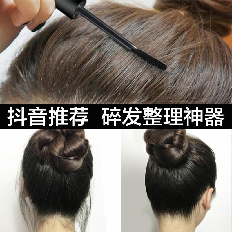 短发化妆师碎发整理神器 自然蓬松持久卷发毛发额头空姐防毛燥网