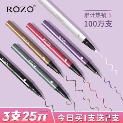 rozo彩色不晕染防水款持久眼线液笔