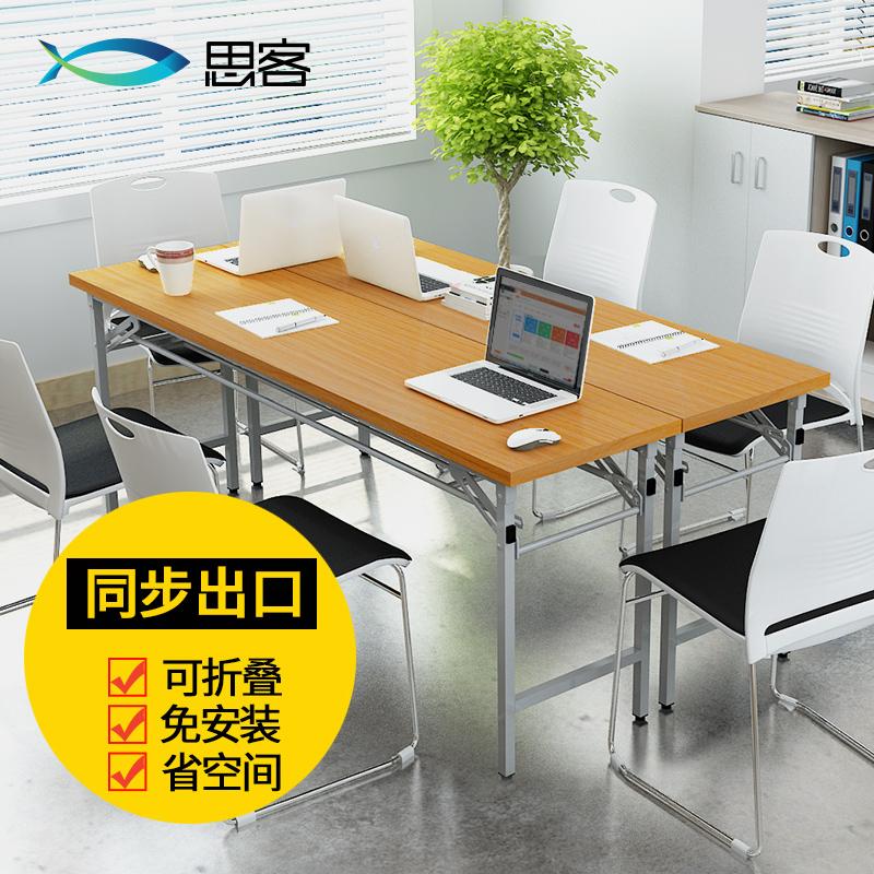 思客折叠桌小会议桌长桌现代简约培训桌长条桌子简易会议室条形桌