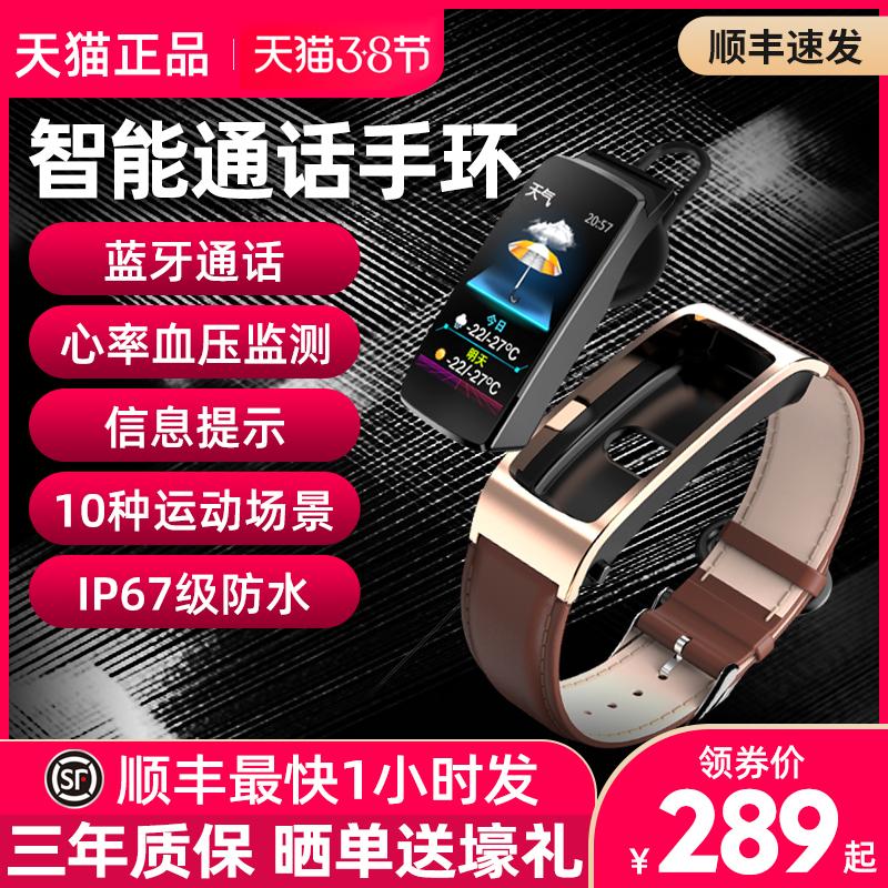 华为手机通用智能手环监测血压心率血氧运动蓝牙耳机二合一B6接打电话手腕分离式多功能手表男女苹果B5手环