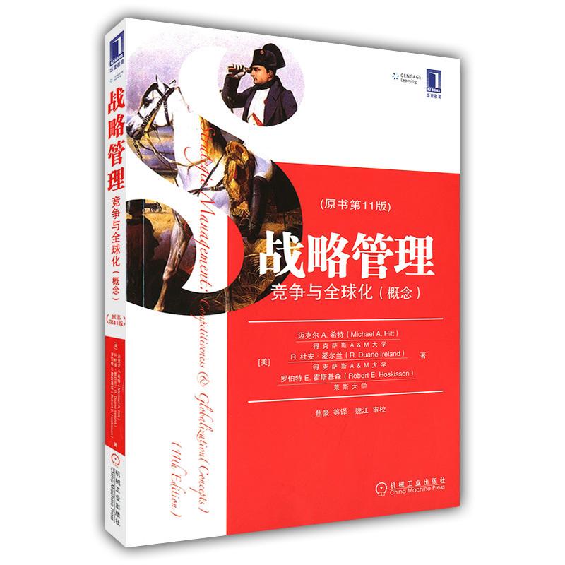 机械工业:战略管理:竞争与全球化(概念)(原书第11版)