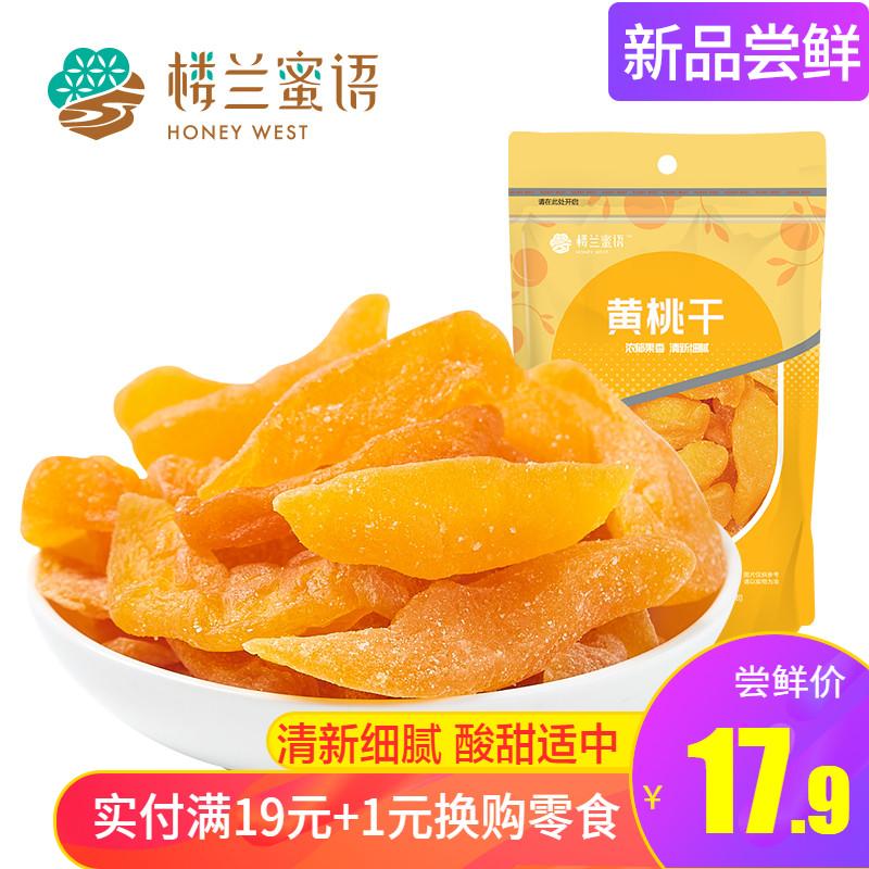 楼兰蜜语黄桃干100gx2袋新鲜水果干果脯休闲零食果干蜜饯水蜜桃干