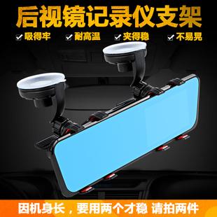 汽車載後視鏡行車記錄儀支架360通用型吸盤式固定手機改安裝夾子