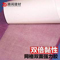 Teng min Building materials strong double-sided tape waterproof unmarked strong sticky carpet double-sided cloth mesh tape flooring