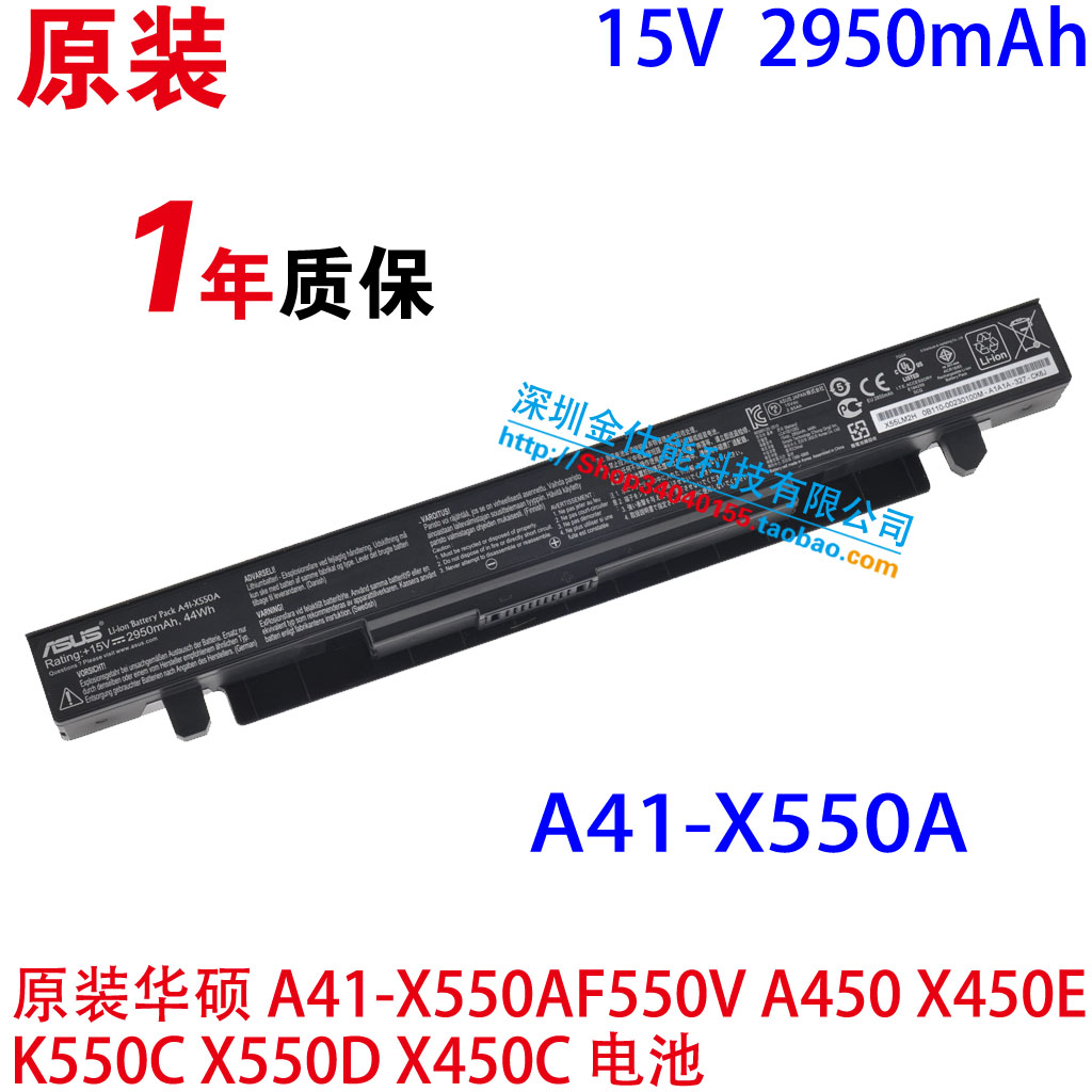 原装华硕a41-X550a Y481C X450V Y581C X550V A450C笔记本电池