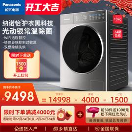 Panasonic/松下10公斤全自動衣物護理洗衣機洗烘干一體滾筒 LD1E8圖片