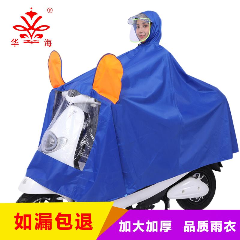 雨衣电瓶车电动车女成人防水户外骑行加大加厚男士单人摩托车雨披