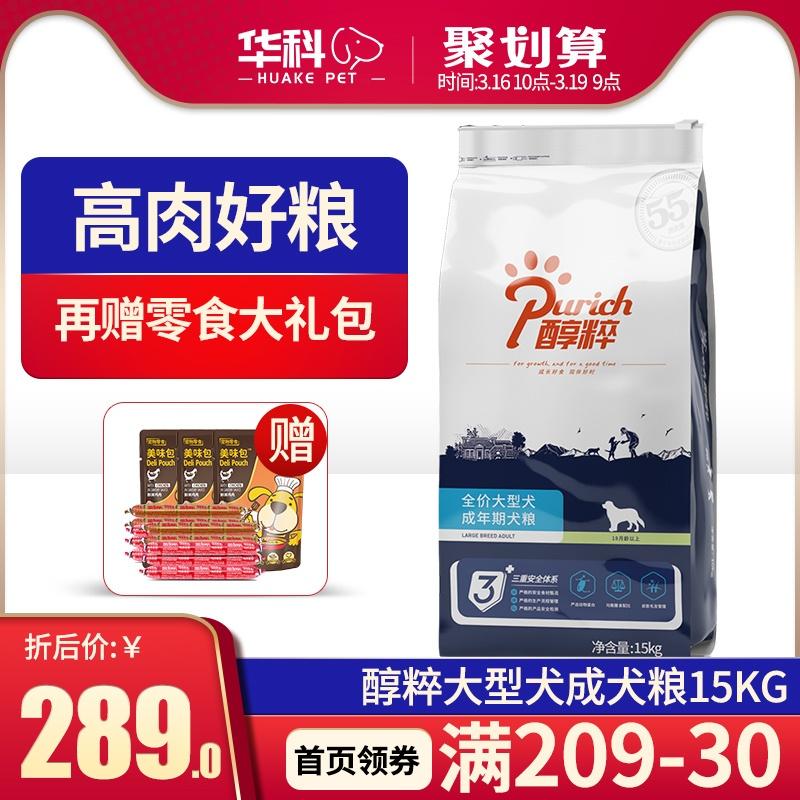 醇粹狗粮15kg大包装30斤大型犬成犬粮金毛哈士奇增肥纯粹狗<a href=