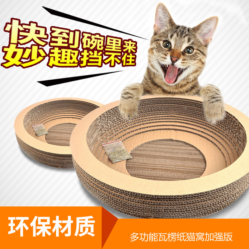 紙貓窩 貓抓板耐磨貓咪磨爪寵物玩具沙發瓦楞紙碗型貓咪用品包郵