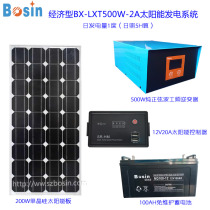 500W Solar power generation system 200 Watts single crystal solar panel outdoor culture lighting power generation system in mountainous area