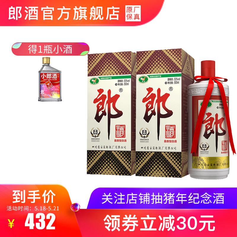 【酒�S自�I】郎酒郎牌郎酒 53度�u香型白酒500ml X2瓶 美酒
