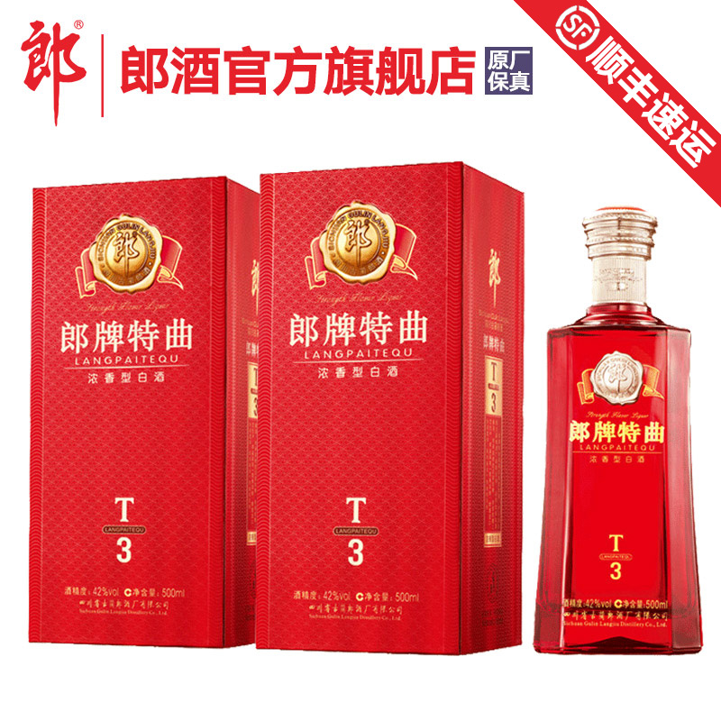 【酒�S自�I】郎酒郎牌特曲T3 42度�庀阈桶拙�500ml X2瓶 �庀阏�宗