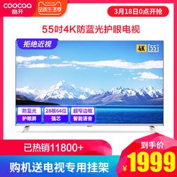 coocaa/酷开 55K5A 创维电视机55英寸4K智能网络wifi平板液晶彩电