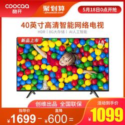 创维coocaa/酷开 5M 40英寸电视机智能网络WIFI液晶平板彩电32 43
