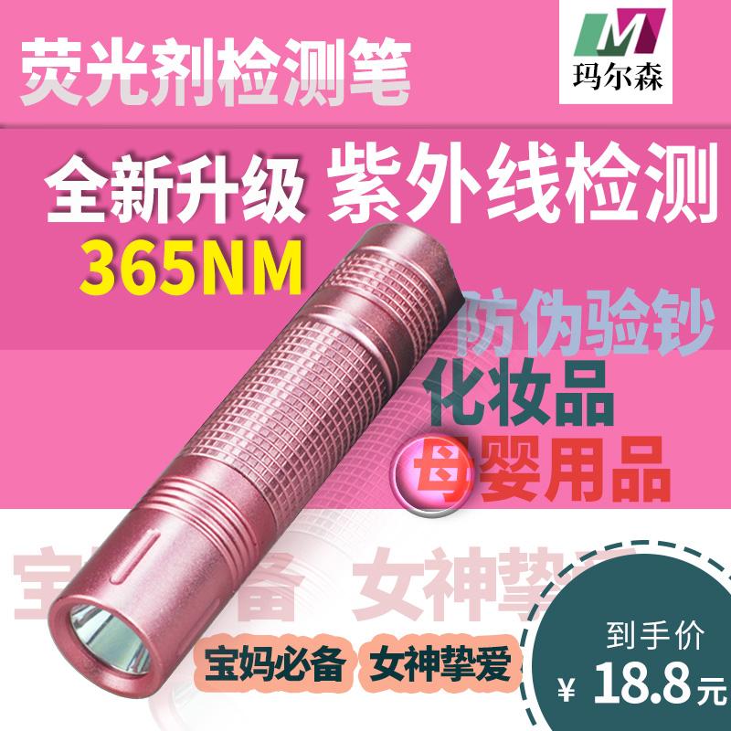 验钞灯365nm紫外线白光荧光剂灯笔