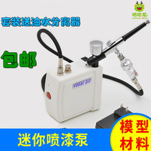 Model Tool Mini Air Pump Automatic Start-stop Spray Paint Making Up to Military Model Spray Pen Pump