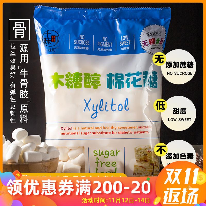 十味町无糖棉花糖白色原味烘焙diy材料烤做牛轧糖雪花酥原料500g