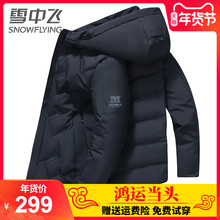 Xuezhongfei down jacket men's short 2019 new youth men's hooded down coat men's thickening trend winter