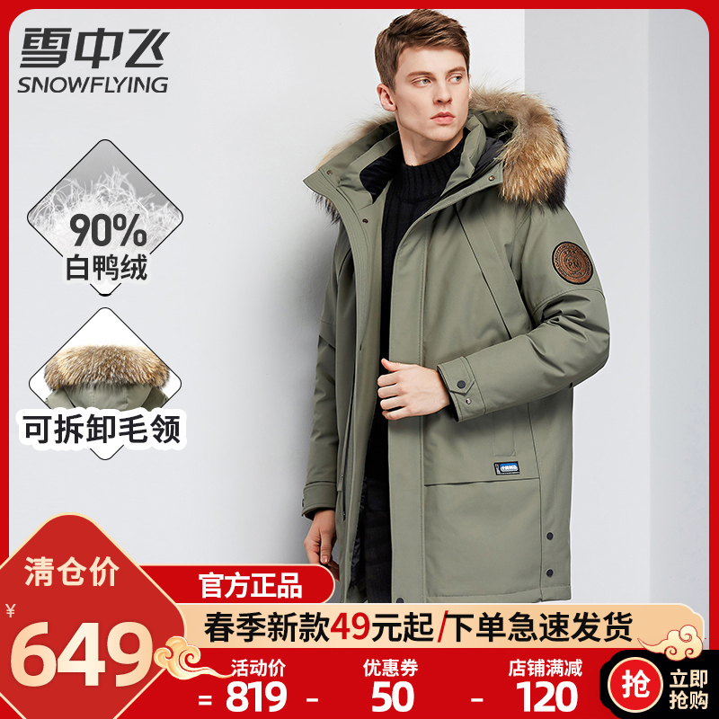 Xuezhongfei 2020 new down jacket men's mid-to-long fashion brand Parker blasted thick winter jacket