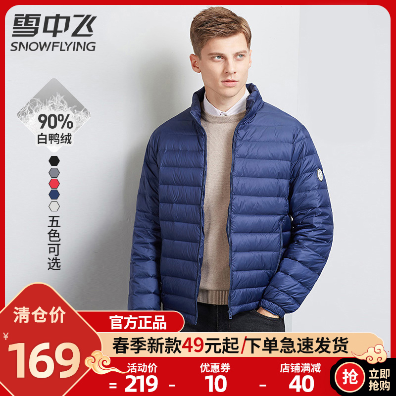 Flying in the snow light and thin down jacket men's 2020 new short winter jacket handsome trendy brand authentic hot style