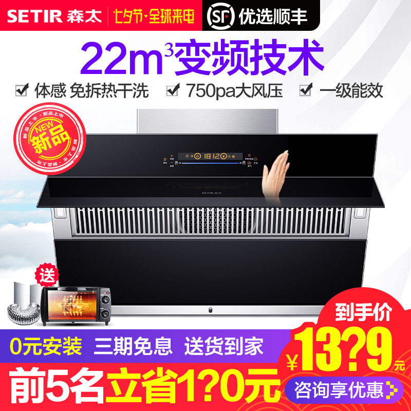 Setir/森太 CXW-218-B980Q抽油���C�任�式��l大吸力自�忧逑醇矣�