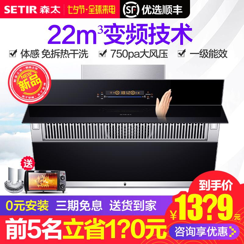 Setir/森太 CXW-218-B980Q抽油烟机侧吸式变频大吸力自动清洗家用