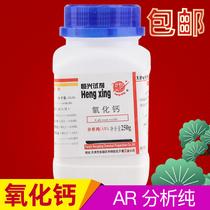 氧化钙分析纯ar500克cao化学试剂实验用品干燥剂生石灰粉末包邮