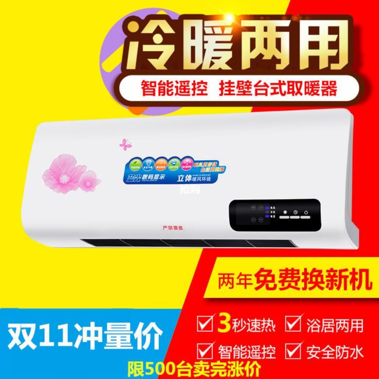 10月10日最新优惠挂机省电小型电暖气空调扇取暖器散热器家用客厅墙壁式热气冷热