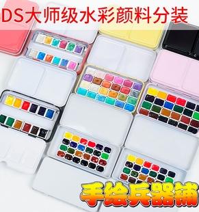 美国DS大师级水彩颜料分装12色 24色 珠光色0.5ml 1ml 颜料分装