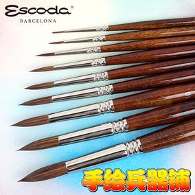 新品西班牙escoda皇人造水彩画笔