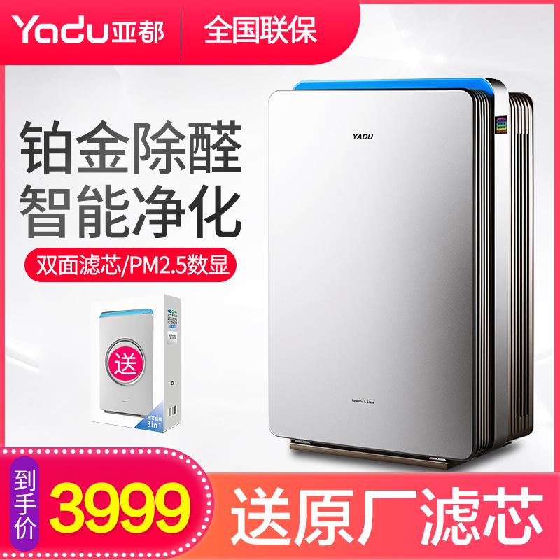 [亚都东方卫士专卖空气净化,氧吧]亚都空气净化器家用KJ550F-S5月销量5件仅售3999元