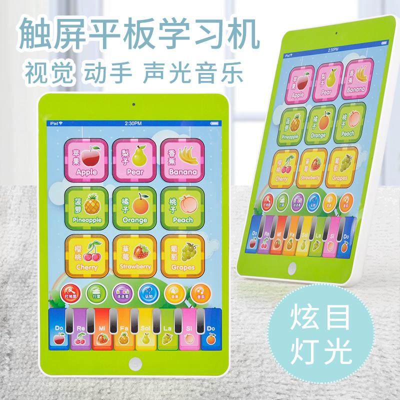 儿童早教益智玩具ipad平板电脑学习机可充电婴幼儿点读机1-3-6岁