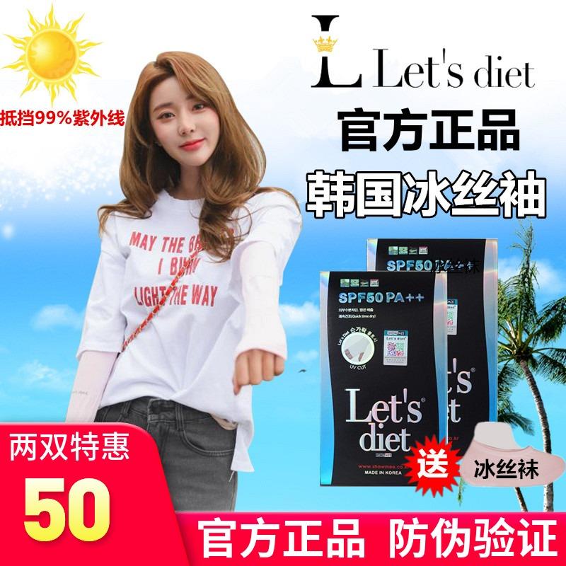 韩国lets diet手袖护臂骑行袖套33.00元包邮