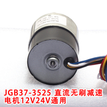 jgb37-3525 DC Brushless Reducer motor long life low noise can positive and negative signal feedback 12v24v