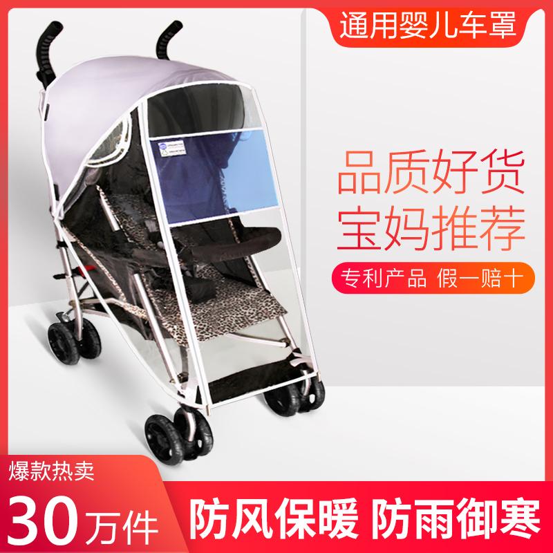 通用型挡风罩宝宝防雨罩推车伞车