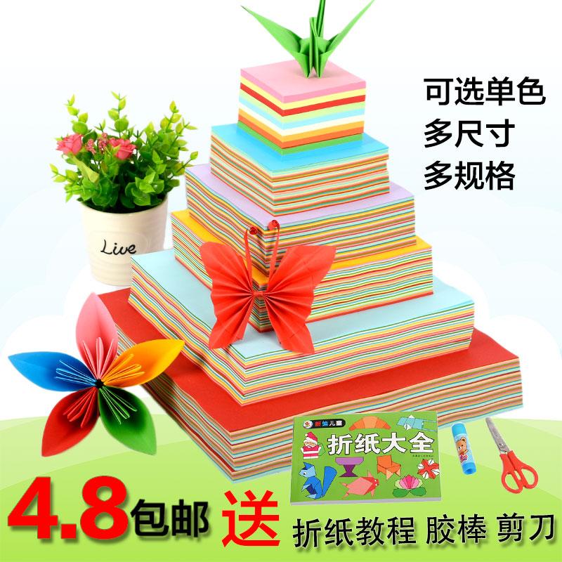 A4彩纸手工纸幼儿园儿童彩色卡纸折纸材料正方形千纸鹤玫瑰花折纸