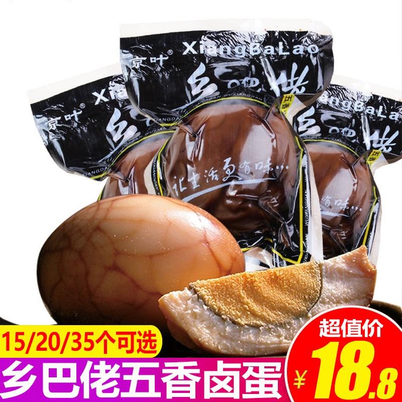 温州风味五香卤蛋鸡蛋乡巴佬卤味茶叶蛋无壳20枚即食休闲零食小吃
