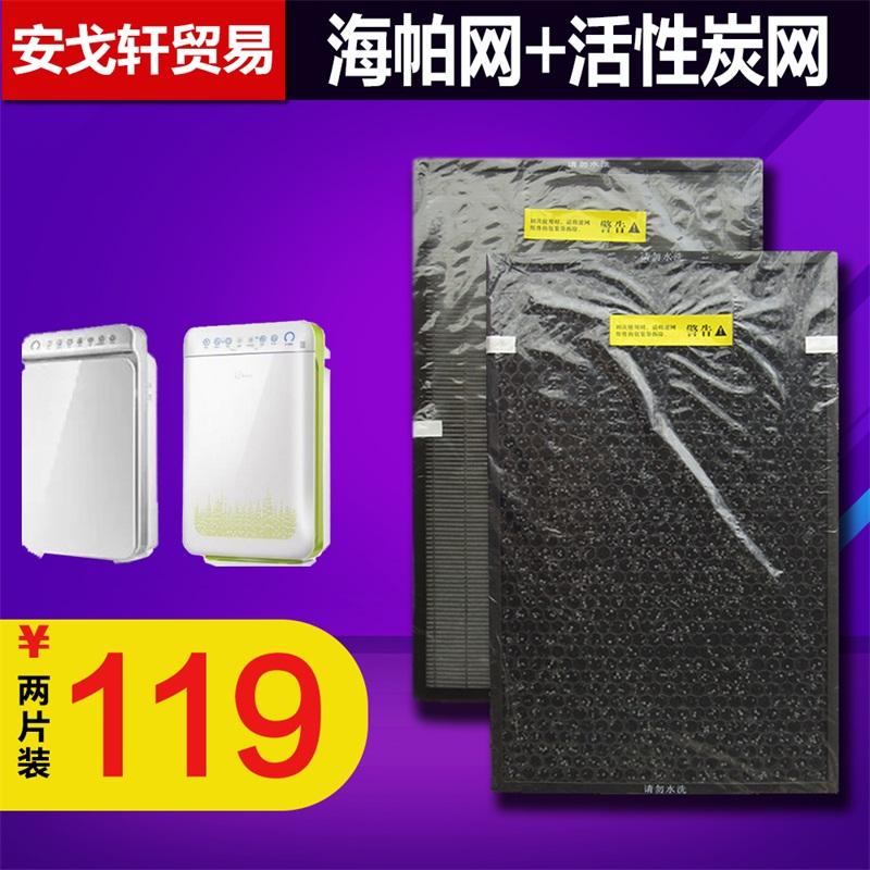 [净化防治企业商城净化,加湿抽湿机配件]适配美的空气净化器KJ30FE-NV月销量2件仅售119元