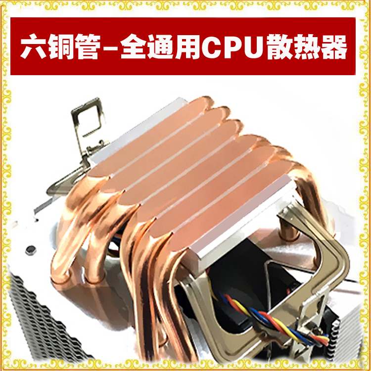 AVC6热管铜管cpu散热器1155AMD2011针cpu风扇1366台式机x79X58