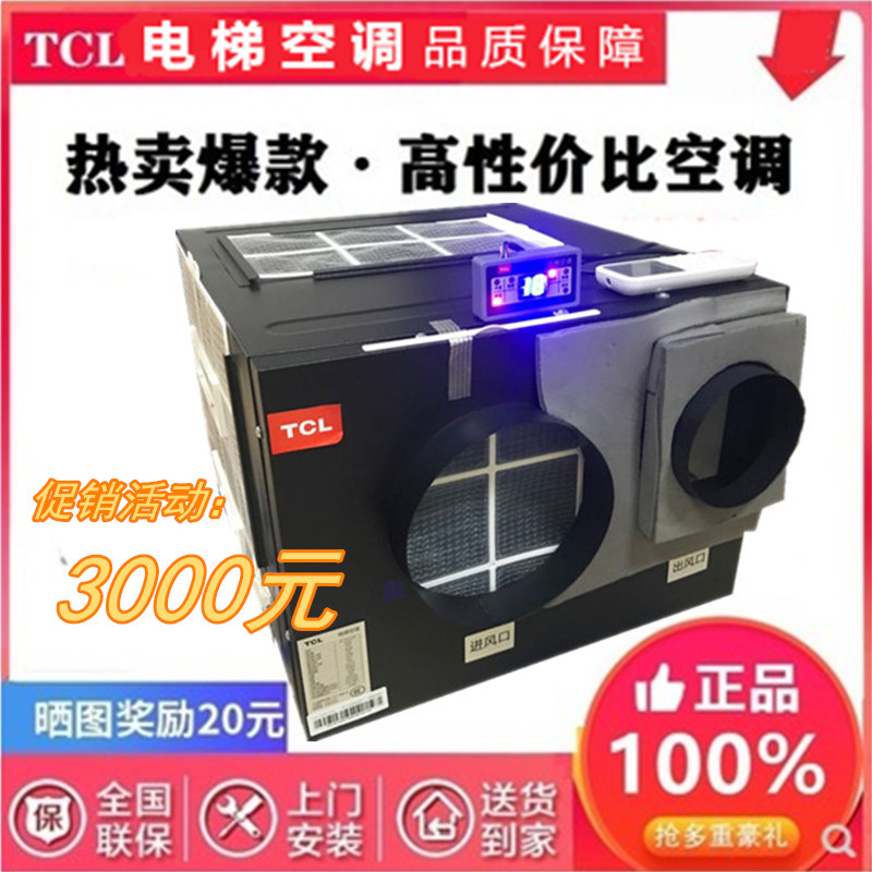 TCL kyd-32 / dy-d elevator air conditioner single cold and warm 1p 1.5p car air conditioner installation national joint guarantee