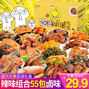 零食小吃休闲食品大礼包麻辣卤味组合整箱散装混装一箱素食肉食类