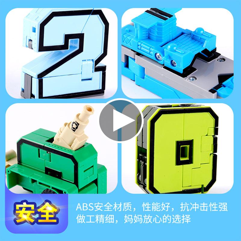 数字变形玩具金刚合体机器人男孩益智拼装字母7-9儿童5岁礼物战队(非品牌)
